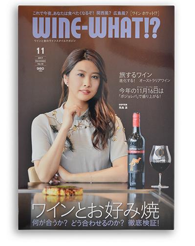 WINE-WHAT!?(ワインホワット) 2017年11月号